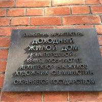 Photo taken at Доходный дом З. А. Перцовой by Igor K. on 6/16/2018