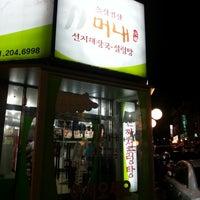 Photo taken at 머내돌삽겹살 by Minwoo N. on 2/6/2013