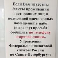 Photo taken at Отдел вселения и регистрации by Pavel S. on 8/3/2016