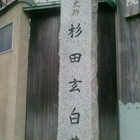 Photo taken at 杉田玄白墓 by Mami on 3/24/2013