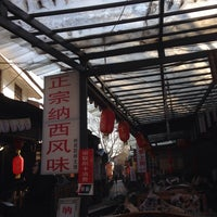 Photo taken at 纳西菜馆 by Dan K. on 12/24/2013