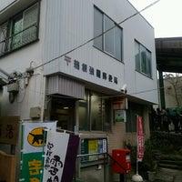 Photo taken at 箱根強羅郵便局 by みすた~ さ. on 11/2/2016