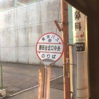 Photo taken at 勝田台駅北口 バスターミナル by アクセス快特 on 3/27/2017