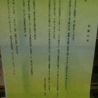Photo taken at 本所そば 錦糸町店 by まいまい  . on 1/4/2017