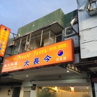 Photo taken at 大长今 Onix Jun Restaurant by Kokojerry on 5/29/2016