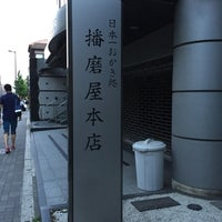 Photo taken at 播磨屋本店 京都パレスサイド店 by io i. on 6/18/2017
