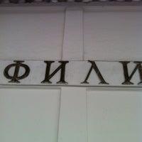 Photo taken at metro Fili by Артём А. on 2/11/2013