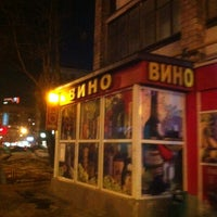 Photo taken at Вино by Артём А. on 3/10/2013