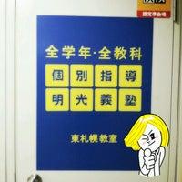 Photo taken at 明光義塾 東札幌教室 by KOTO on 3/29/2013