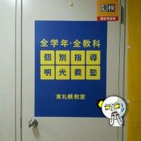 Photo taken at 明光義塾 東札幌教室 by KOTO on 5/29/2013