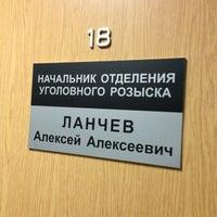 Photo taken at ОВД Ломоносовского района by Maxim V. on 1/12/2013