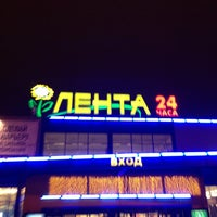 Photo taken at Лента by Alexander on 1/6/2013