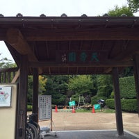 Photo taken at 天寿園 by はせぼ ー. on 9/24/2015