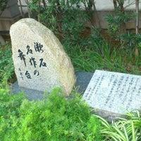Photo taken at 漱石名作の舞台の碑 by shunkit2 @. on 11/13/2012