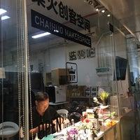 4/5/2017にTammyが柴火创客空间 Chaihuo Maker Spaceで撮った写真