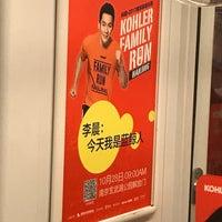 Photo taken at 地铁胜太路站 SHENGTAILU Station by r475 on 10/27/2017