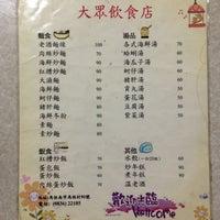 Photo taken at 大眾飲食店 by Yuga H. on 6/29/2013