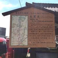 Photo taken at 大國主神社 (大国主神社・善光寺七福神 大黒天) by Mari T. on 9/1/2016