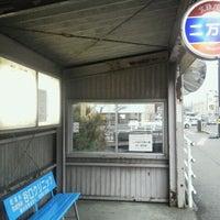 Photo taken at 伏見橋バス停 (二万堂方面) by ナイトホーク へ(ё)へ f. on 2/7/2013