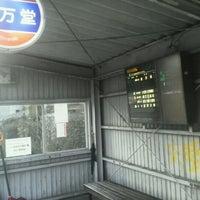 Photo taken at 伏見橋バス停 (二万堂方面) by ナイトホーク へ(ё)へ f. on 2/3/2013