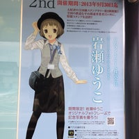 Photo taken at Iwasehama Station by 六楼 on 7/29/2013