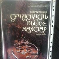 Photo taken at Музей белорусского народного искусства в Раубичах by Weejus on 12/21/2012