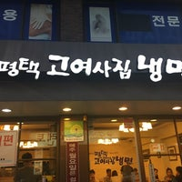 Photo taken at 평택고여사집냉면 by 정효 on 7/20/2016