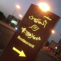 Photo taken at Al Mayass Restaurant by GhanoOomy on 8/16/2012