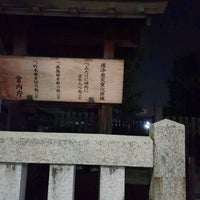 Photo taken at 後冷泉天皇火葬塚 by 佐天 涙. on 4/13/2017