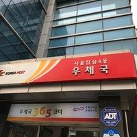 Photo taken at 잠실4동 우체국 by Tweety🐤Bambi🍭 on 2/8/2017