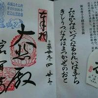 Photo taken at 岩間寺 (岩間山 正法寺) by かなもー 。. on 4/23/2017