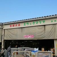 Photo taken at ミラックマツヤ by しーぽんP @. on 4/19/2014