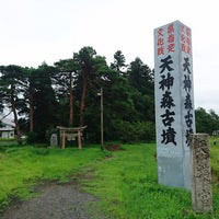 Photo taken at 天神森古墳 by しーぽんP @. on 8/11/2017