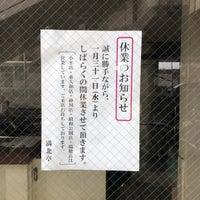Photo taken at 満北亭 桜街道店 by 東京人 on 2/11/2018