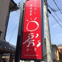 Photo taken at つけそばと深夜食堂 房s ボーズ by under-g c. on 4/18/2015