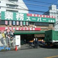 Photo taken at 業務スーパーTAKENOKO TOMMY江坂店 by あらたか on 1/29/2014