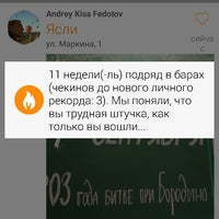 Снимок сделан в Ясли пользователем Andrey Kisa F. 9/7/2015