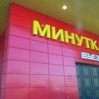 Photo taken at Минутка by Дмитрий Б. on 3/21/2013
