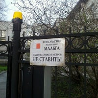 Photo taken at Почётное консульство Мальты by Vasya C. on 5/12/2013