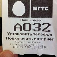 Photo taken at Центр обслуживания и продаж МГТС by Dasha P. on 11/18/2013