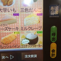 Photo taken at Hamazushi by じぇしー on 3/7/2016