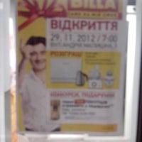 Photo taken at Укрзолото by daniil v. on 11/29/2012