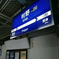 Photo taken at Murano Station (KH63) by densyadaisuki K. on 8/5/2016