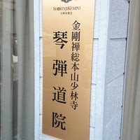 Photo taken at 金剛禅総本山少林寺琴弾道院 by fantasista_7 on 7/31/2014
