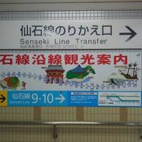 8/15/2015に伊集院 龍.が仙台駅 9-10番線ホームで撮った写真