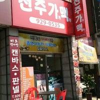 Photo taken at 전주가맥 by Wyatt G. on 7/7/2014