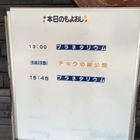 Photo taken at 京都市青少年科学センター by Yoshimi S. on 4/18/2016
