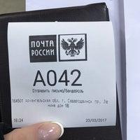 Снимок сделан в Почта России 164501 пользователем LizaVeta K. 3/23/2017