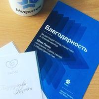 Photo taken at Miritec by Юлия П. on 6/7/2017
