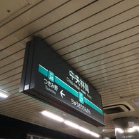 Photo taken at Chuo-Rinkan Station by 西九条カレン on 3/21/2017